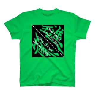 たまについでうつくしいいし/たまににたうつくしいいし T-shirts