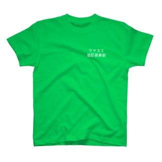ケヤカス酩酊倶楽部 T-shirts