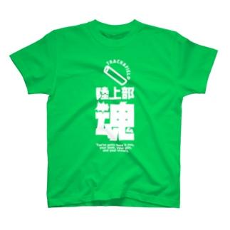 陸上部魂 (陸上部)  T-shirts
