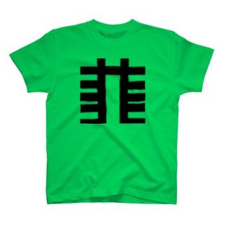 ニラを愛するアナタヘ T-shirts