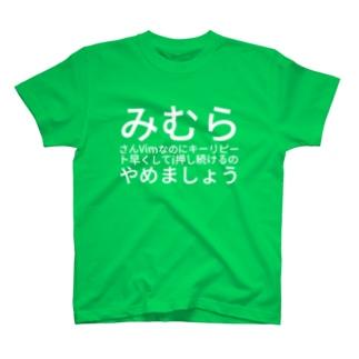 みむらさんVimなのにキーリピート早くしてj押し続けるのやめましょう T-shirts