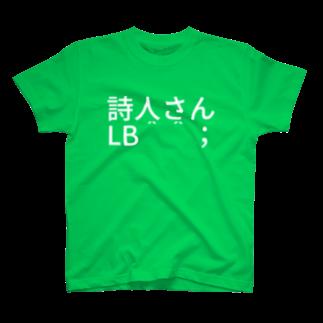 くくぱど@アルテマ鯖の詩人さんLB^^; T-shirts