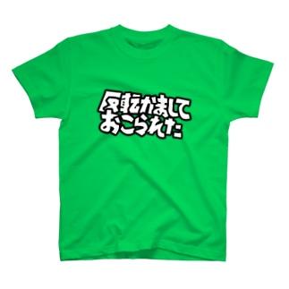 反転かましておこられた T-shirts