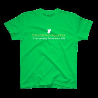 高尾宏治のワタシハスモウルビーチョットデキル T-shirts