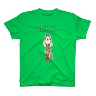 起立、きをつけ! T-shirts