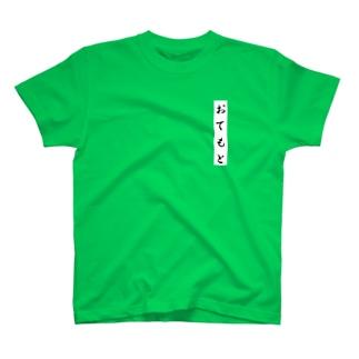 おてもと T-shirts