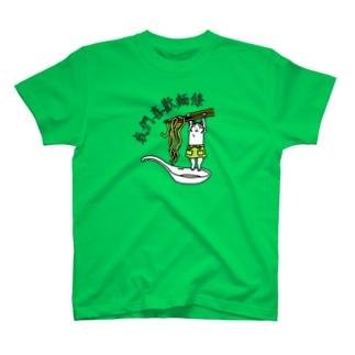 製麺猫 T-shirts