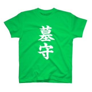 墓守(白) T-shirts