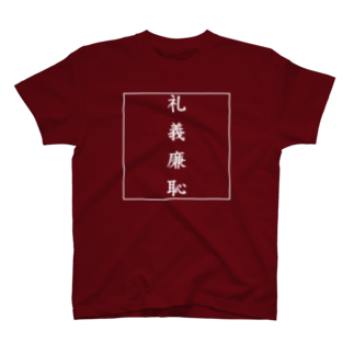 semioticaのKG #001 (礼義廉恥) T-shirts