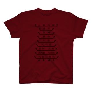 八熱地獄(黒) Tシャツ