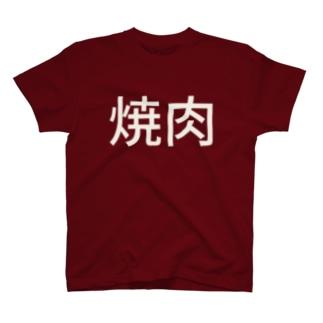 焼肉T T-shirts