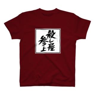殺し屋参上(枠あり) Tシャツ