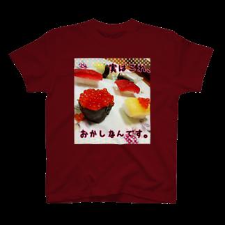 karen1230の実はこれ、お菓子なんです。 T-shirts