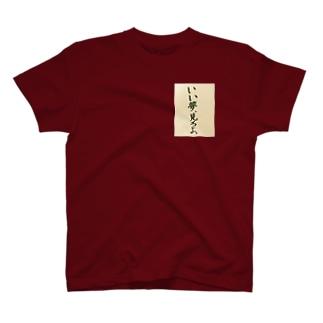 yumemitai【Vol.6】 T-shirts