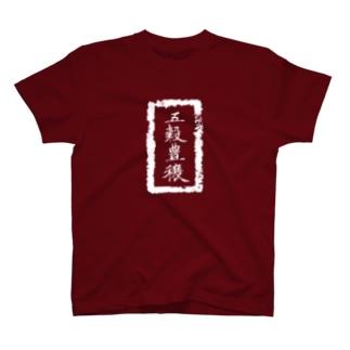 五穀豊穣(白抜き) T-shirts