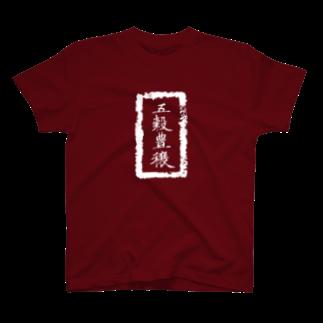 和玄堂suzuri店の五穀豊穣(白抜き) T-shirts
