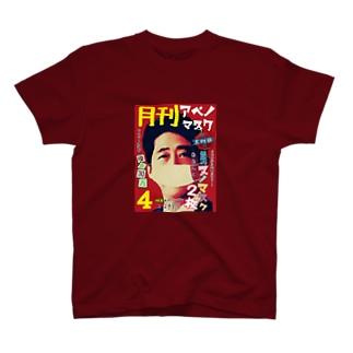 アベノマスク T-shirts