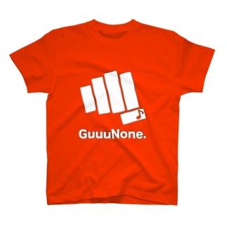 俺の手(T)シャツ【GuuuNone】Tシャツ(ロゴVer) Tシャツ