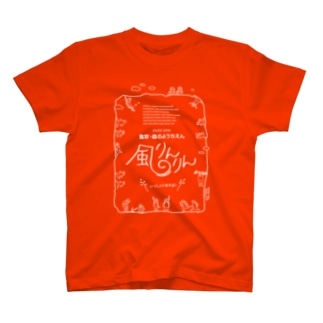 風りんりんTシャツ(02) Tシャツ