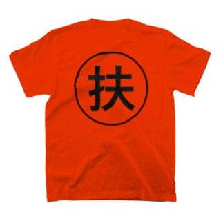 「給与所得者の扶養控除等(異動)申告書」ロゴマーク Black T-shirts
