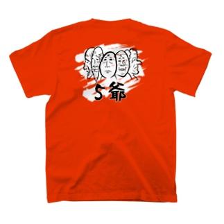5爺~爺付き T-shirts