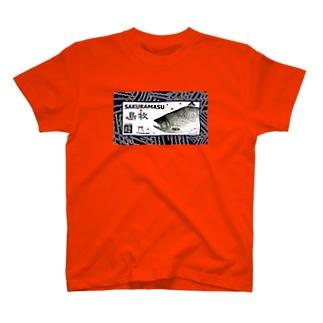 櫻鱒 島牧(サクラマス)生命たちへ感謝をささげます。※価格は予告なく改定される場合がございます。 T-shirts
