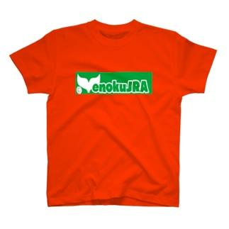 湘南江の鯨🌊enokuJRATシャツ00 T-shirts