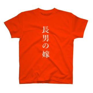 MKdesignの長男の嫁ホワイト T-shirts