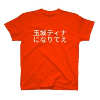 玉城ティナになりてえ T-shirts