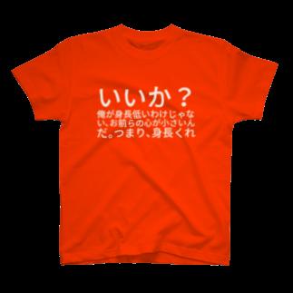 はちご@蜂苺雛のいいか?俺が身長低いわけじゃない、お前らの心が小さいんだ。 つまり、身長くれ T-shirts