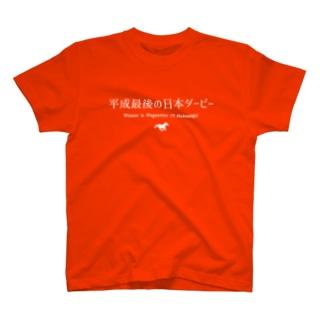 文字ネタ032 平成最後の日本ダービー 白 T-shirts