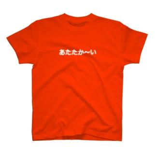 あたたか〜い T-shirts