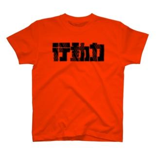 行動力 T-shirts