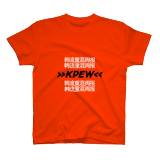 κ-ρoρ єdιтs wєєκlγ T-shirts