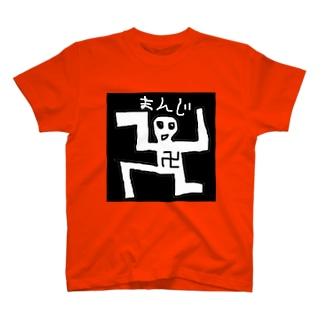 卍の死者 T-shirts