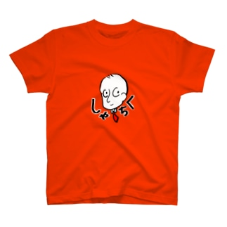しゃちく T-shirts