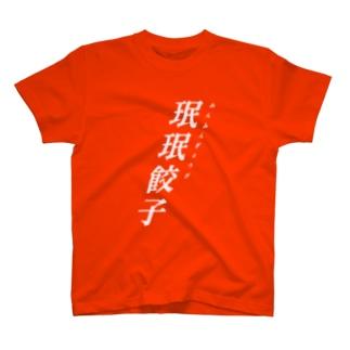 珉珉餃子 T-shirts