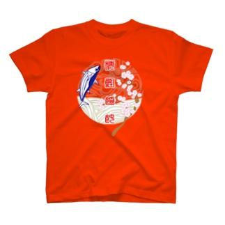 梅鰹うどん T-shirts