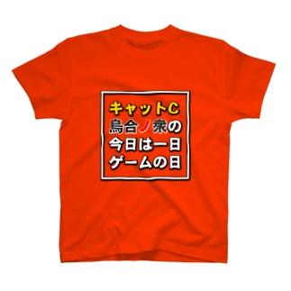 今日は一日ゲームの日タイトル T-shirts