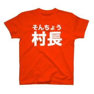 村長 T-shirts