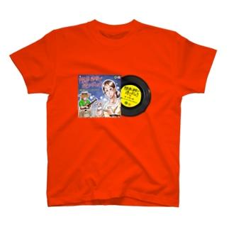 陋巷酒家で逢いましょう T-shirts