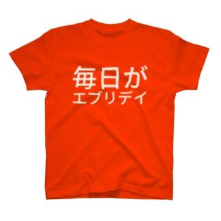 毎日がエブリデイ T-shirts