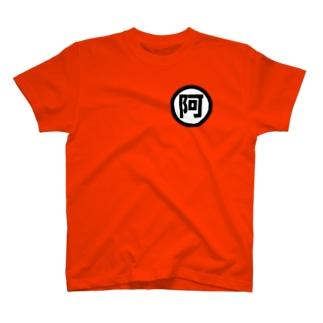 ○に阿Ⅱ T-shirts