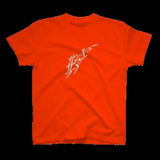 茉歩のSSL-サンキューサマーラブ- T-shirts