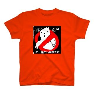 うっかりバスターズ(漏れてる版) T-shirts