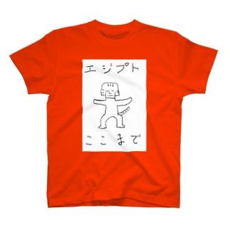 エジプトここまで T-shirts