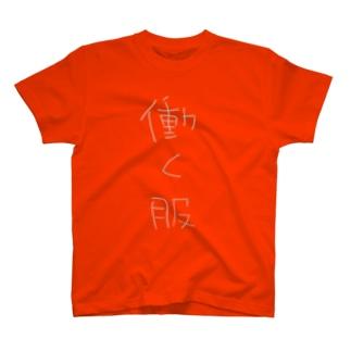 働く服 T-shirts
