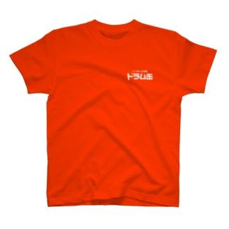 ドラム缶ホワイトロゴ T-shirts