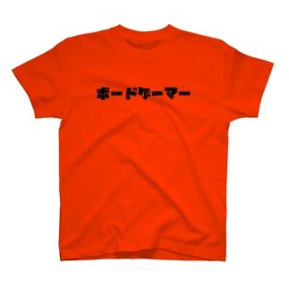 ボードゲーマー T-shirts