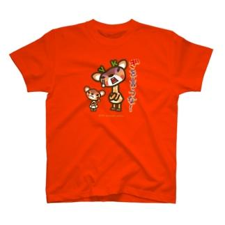 屋久島弁シリーズ:『ぎ』を言うな! T-shirts